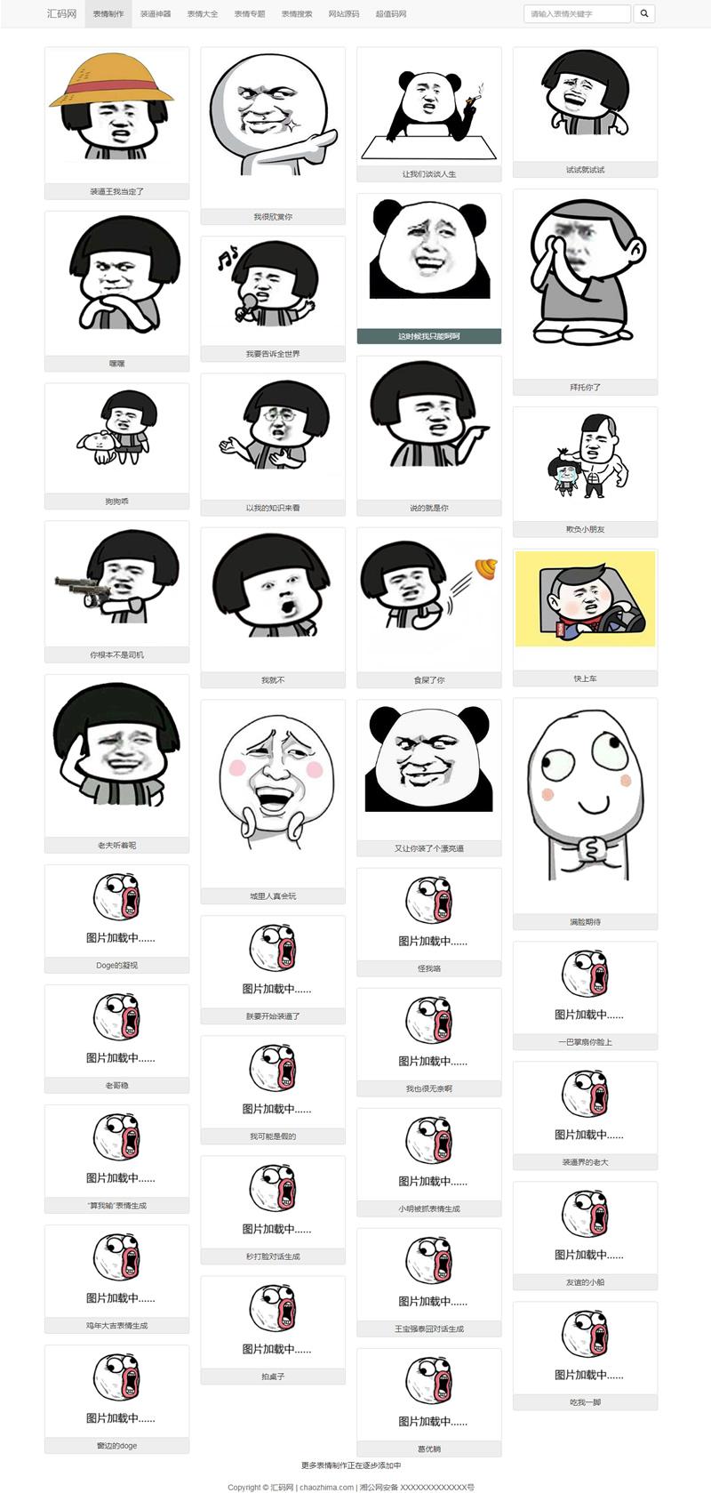 图片表情制作,QQ斗图生成,搜狗图片搜索,自适应支持手机浏览