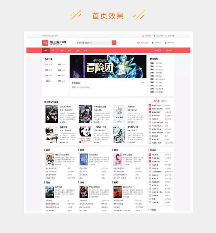 PTCMS4.2.8新版UI小说网站源码 带手机端【优化版】