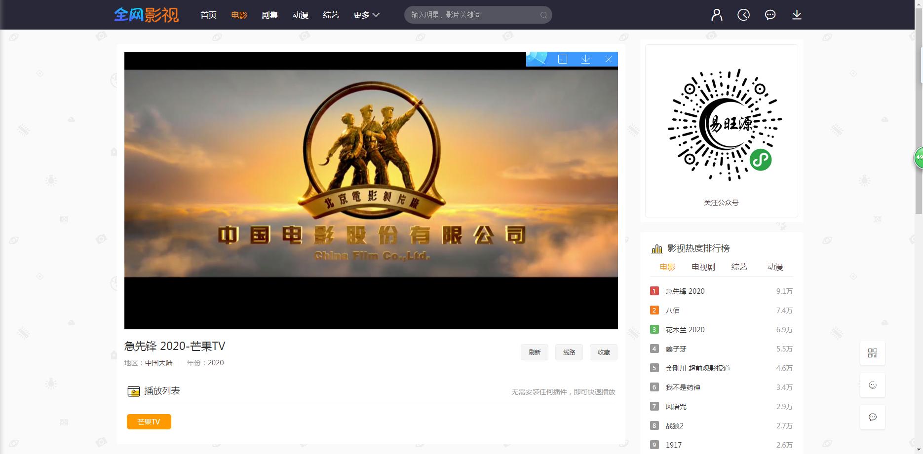 最新修复版电影网站源码_2020版米酷影视v7.2.1源码 修复幻灯片 分类网址错误